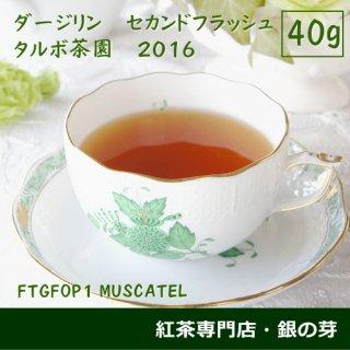 ダージリン セカンドフラッシュ タルボ茶園 2016 FTGFOP1 (MUSCATEL) 40g