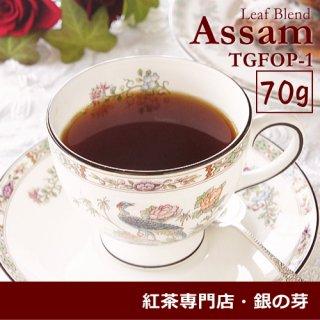 アッサム リーフブレンド TGFOP-1 70g