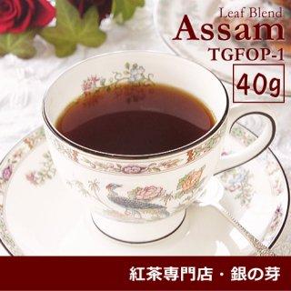 アッサム リーフブレンド TGFOP-1 40g