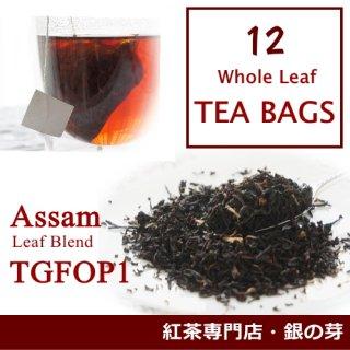 ホールリーフティーバッグ 12個入り アッサム リーフブレンド TGFOP1 茶葉をそのままティーバッグに!