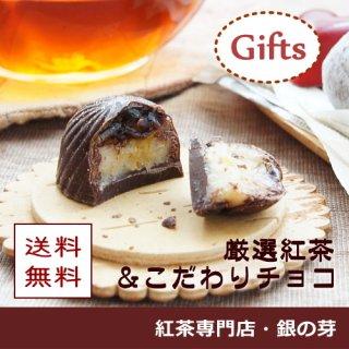 紅茶とチョコレート、ティーキャディースプーン【ギフトセット】 【冷蔵便送料無料】