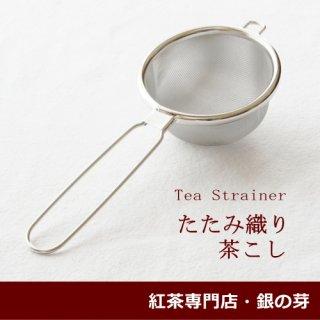 【茶こし】 たたみ織り茶こし お茶の粉も逃さないティーストレイナ
