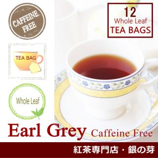 【ティーバッグ】 ノンカフェイン 紅茶 アールグレイ 2.5g×12個 手軽にデカフェ カフェインフリー 【そのまんまリーフティーバッグシリーズ】