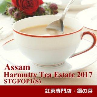 アッサム ハルムッティー茶園 STGFOP1(S) 50g