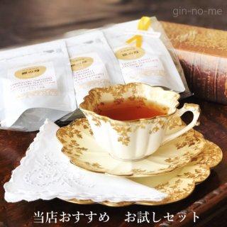 【お試しセット】 当店おすすめセレクト 3種類の茶葉 【 送料無料】