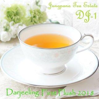 紅茶 ダージリン DJ-1 ファーストフラッシュ ジュンパナ茶園 2018 FTGFOP1 40g リーフティー 茶葉
