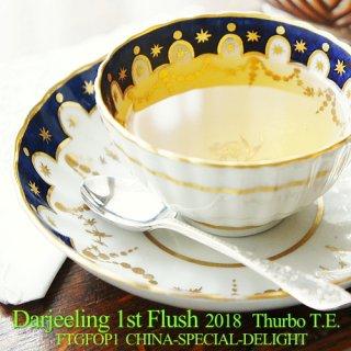 ダージリン ファーストフラッシュ タルボ茶園 2018 FTGFOP1-CHINA-SPECIAL-DELIGHT 40g リーフティー