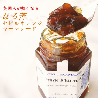セビルオレンジマーマレード =ウェンディさんの手作りジャム= イギリス・ウェールズから 瓶入り 130g ペクチン不使用