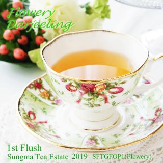 ダージリン ファーストフラッシュ サングマ茶園 2019 SFTGFOP1(Flowery) 40g リーフティー