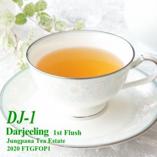 ダージリン DJ-1 ファーストフラッシュ ジュンパナ茶園 2020 FTGFOP1 40g リーフティー