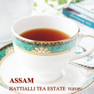 アッサム ハティアリ茶園 2019 TGFOP1 50g リーフティー