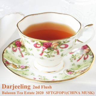 ダージリン セカンドフラッシュ バラスン茶園 SFTGFOP1(CHINA MUSK) 50g