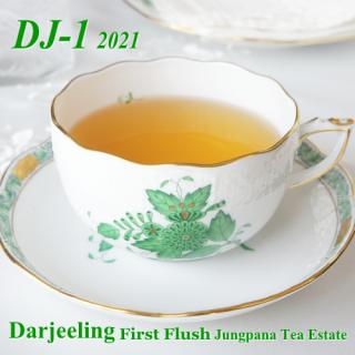 ダージリン ファーストフラッシュ ジュンパナ茶園 2021 DJ-1  FTGFOP1 40g