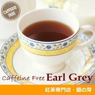 ノンカフェイン紅茶 アールグレイ 50g