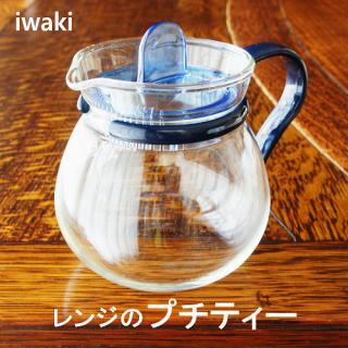 ティーポット プチ 耐熱ガラス ティーポット iwaki イワキ レンジのポットプチティー【カップ2〜3杯用】