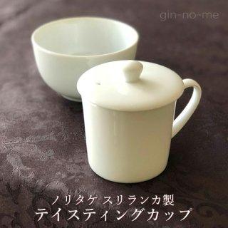テイスティングカップ ノリタケ スリランカ製 〜 色と味をチェック プロが使う紅茶道具 〜