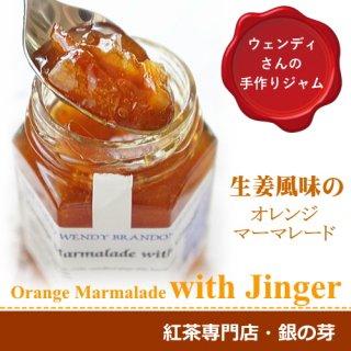 オレンジマーマレード with ジンジャー =ウェンディさんの手作りジャム= イギリス・ウェールズから 瓶入り 130g ペクチン不使用