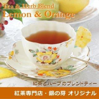 Tea & Herb Blend レモン&オレンジ 40g 袋入り =紅茶とハーブのブレンドティー 当店オリジナルブレンド=