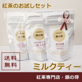 【お試しセット】【送料無料】ミルクティー向きおすすめ紅茶3種のセット