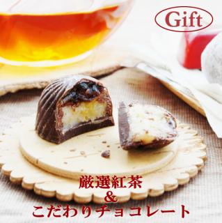 バレンタイン 紅茶 チョコレート 【ギフトセット】【冷蔵便送料無料!】贈り物、贈答品