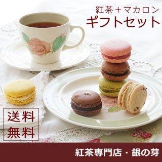 【ギフトセット】【冷蔵便送料無料!】ギフト、贈り物、贈答品に 紅茶とスイーツお届け便 【紅茶とマカロン】