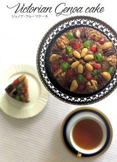【お菓子の通販】ジェノア・ケーキ、15cmホール Victorian Genoa cake 15cm whole cake