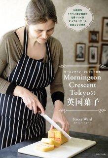 モンクレの本、サイン入り!「Mornington Crescent Tokyo の英国菓子 」Mon Cre book, signed copy!
