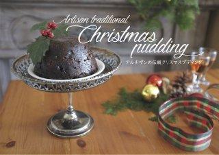 【お菓子の通販】クリスマスプディング、3サイズ(Mason Cashボウル入り!)Christmas puddings, 3 sizes 数量限定