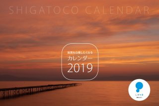 滋賀を自慢したくなるカレンダー2019(壁掛けB4サイズ・中綴じ冊子)