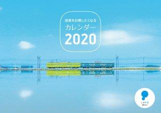 滋賀を自慢したくなるカレンダー2020(壁掛けA4サイズ・中綴じ冊子)
