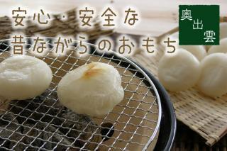 奥出雲杵つき丸餅(900g)