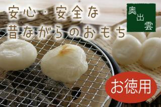 奥出雲杵つき丸餅(1.8kg)