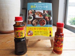 レシピ本セット【梅】
