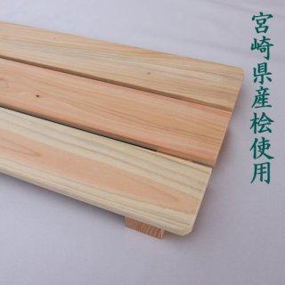 国産桧すのこ(32x265x900)