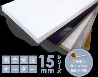 カラー化粧棚板 15×1200×450(1t)