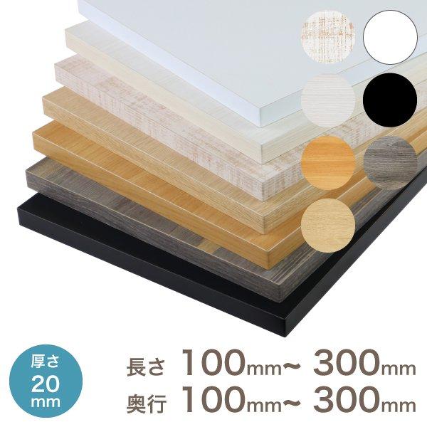 カラー化粧棚板 20x300x300(1t)
