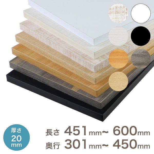 カラー化粧棚板 20x600x450(1t)