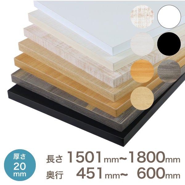 カラー化粧棚板 20x1800x600(1t)