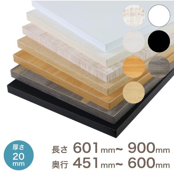カラー化粧棚板 20x900x600(1t)
