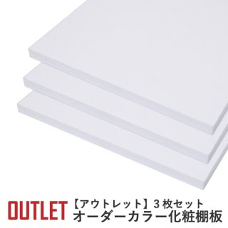 【アウトレット】【送料込み】オーダー カラー化粧 棚板 3枚セット厚さ20mm長さ280mm×奥行210mm内で製作
