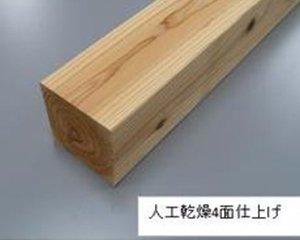 杉乾燥仕上げ材(4面プレーナー仕上げ) 90x90x4000