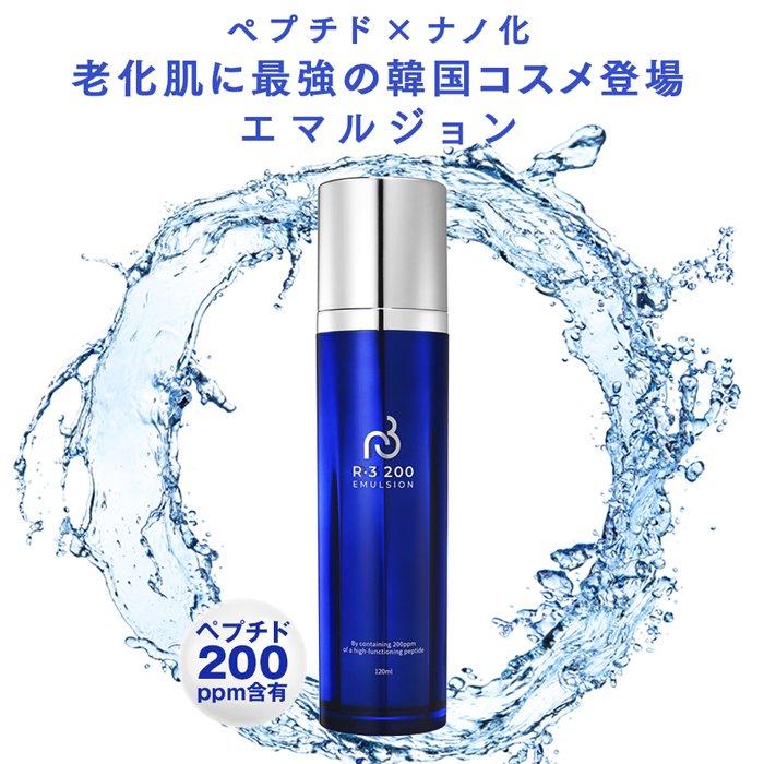 30%OFF R3 (アールスリー) 200 エマルジョン(保湿乳液)