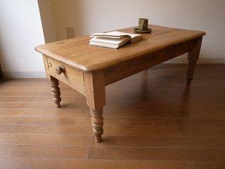 アンティークパイン コーヒーテーブル