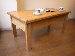 アンティークパイン W122コーヒーテーブル