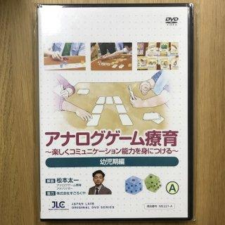 アナログゲーム療育DVD〜楽しくコミュニケーション能力を身につける〜
