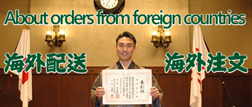 お茶,海外配送,海外注文,About orders from foreign countries,SYUNPOU CHAEN  JAPANESE TEA