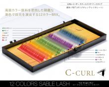 Cカール 12色レインボー カラーエクステ セーブルラッシュケースタイプ