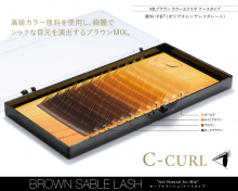Cカール 4色ブラウン カラーエクステ セーブルラッシュケースタイプ