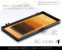 SCカール 4色ブラウン カラーエクステ セーブルラッシュケースタイプ