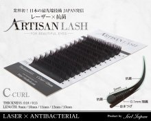アルチザンラッシュ Cカール レーザー×抗菌 ケースタイプ